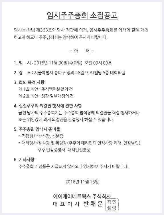 임시주주총회 소집공고