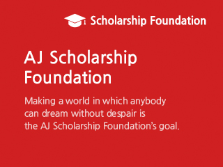 AJ Scholarship Foundation Making a world in which anybody can dream without discrimination is the AJ Scholarship Foundation's goal